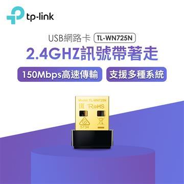 TP-LINK TL-WN725N超微型11N無線網路卡(TL-WN725N)