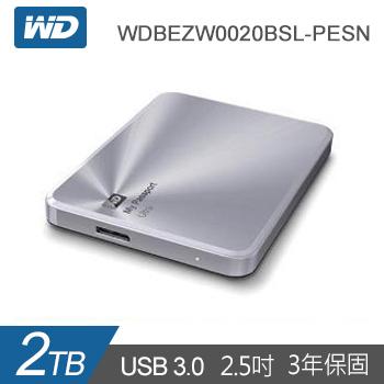 【2TB】WD 2.5吋 行動硬碟My Passport(金屬銀)(WDBEZW0020BSL-PESN)