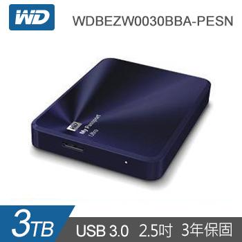 【3TB】WD 2.5吋 行動硬碟My Passport(金屬藍)(WDBEZW0030BBA-PESN)