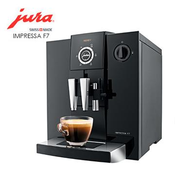 Jura家用系列IMPRESSA F7 全自動咖啡機(IMPRESSA F7)
