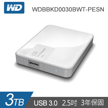【3TB】WD 2.5吋 行動硬碟My Passport(閃耀白)(WDBBKD0030BWT-PESN)