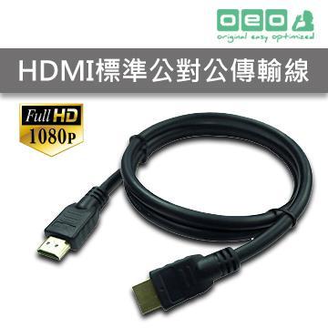 OEO HDMI公對公傳輸線-1M