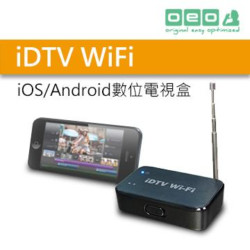 OEO IDTV WiFi數位電視盒(OEO-22-6115-B)