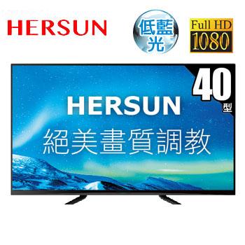 【福利品】 HERSUN 40型 數位LED液晶顯示器+視訊盒(SF-40S6D9(視))