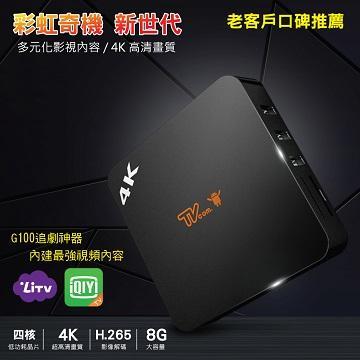 展-喬帝 彩虹奇機4K四核心智慧盒(UHD-G100(HDR))