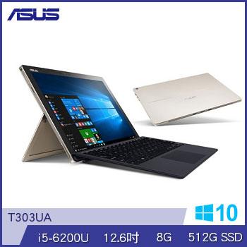 ASUS T303UA Ci5 512G SSD變形筆電(T303UA-0053G6200U金)