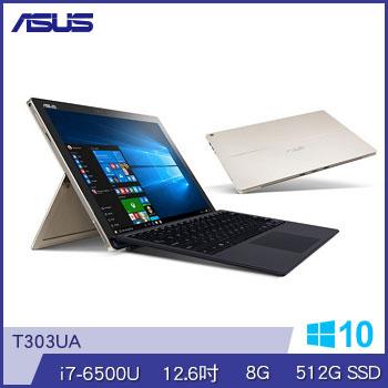 ASUS T303UA Ci7 512G SSD變形筆電(T303UA-0133G6500U金)