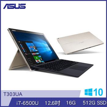 ASUS T303UA Ci7 16G+512G SSD變形筆電(T303UA-0203G6500U金)
