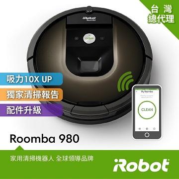 iRobot Roomba 980吸塵機器人
