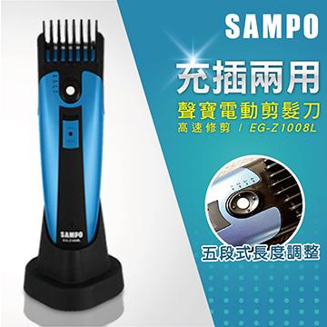 聲寶電動剪髮刀(EG-Z1008L)