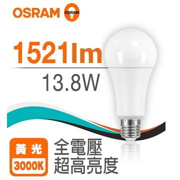 歐司朗13.8W LED燈泡-黃光-2入組(101-AB39855002M)