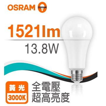 歐司朗13.8W LED燈泡-黃光-5入組(101-AB39855002M)