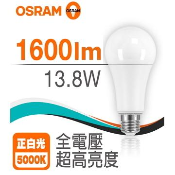 歐司朗13.8W LED燈泡-白光-5入組(101-AB39856002M)