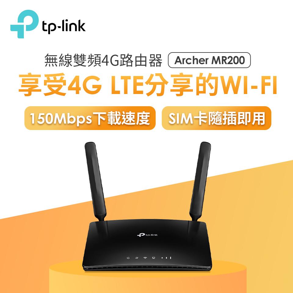 TP-LINK 無線雙頻4G進階版LTE極速路由器(Archer MR200)