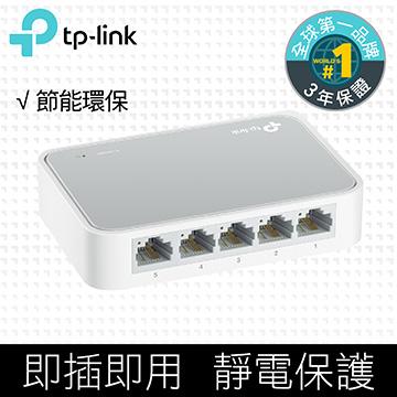 TP-LINK 5埠桌上型交換器(TL-SF1005D)