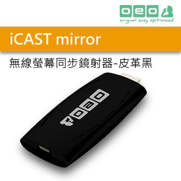 OEO iCast Mirror^(黑^)無線螢幕同步鏡射棒