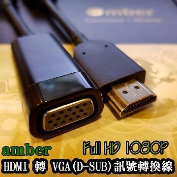 amber HDMI轉VGA(D-SUB)訊號轉換線