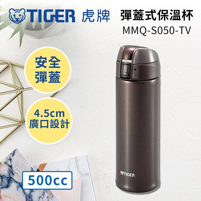虎牌彈蓋式保溫杯500CC(MMQ-S050-TV)