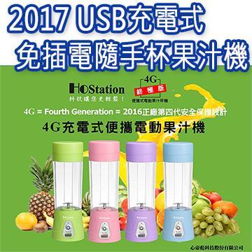 豪站USB充電式隨手杯果汁機(藍莓藍)(4G-BL01)
