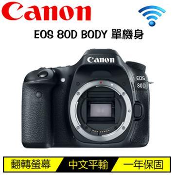 CANON EOS 80D 單眼相機 (BODY)(80D(中文平輸))