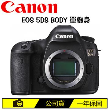 CANON EOS 5DS 單眼相機 (BODY)(5DS(公司貨))
