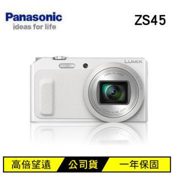 Panasonic DMC-ZS45類單眼相機(ZS45(公司貨)-白)