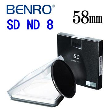 BENRO 58mm SD ND 8 減光鏡(12層奈米防反射鍍膜)