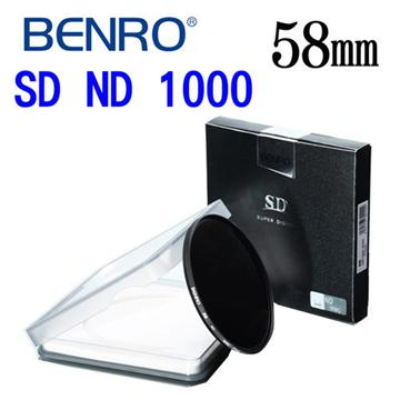 BENRO 58mm SD ND 1000 減光鏡(12層奈米防反射鍍膜)