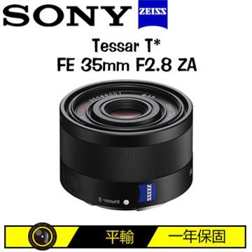 SONY 卡爾蔡司 Sonnar T* FE 35mm F2.8 ZA(35mm(平輸))
