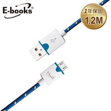 E-books X3 Micro編織充電傳輸線1.2m-藍(E-IPD054BL)