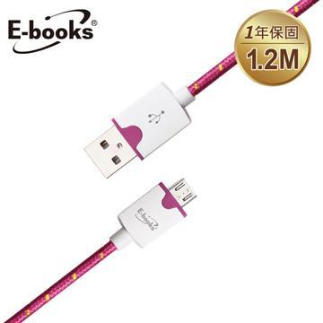 E-books X3 Micro編織充電傳輸線1.2m-桃(E-IPD054PK)