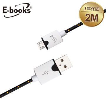 E-books X4 Micro編織充電傳輸線2m-黑(E-IPD055BK)