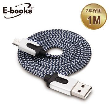 E-books X7 Micro高強度充電傳輸線1m-銀(E-IPD058GR)