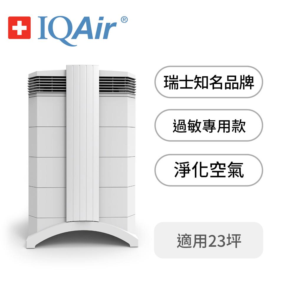 IQAir空氣清淨機-過敏基本型(HealthPro100)