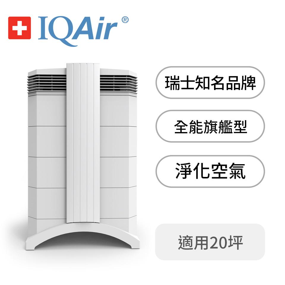 IQAir 20坪空氣清淨機-小巧全能型