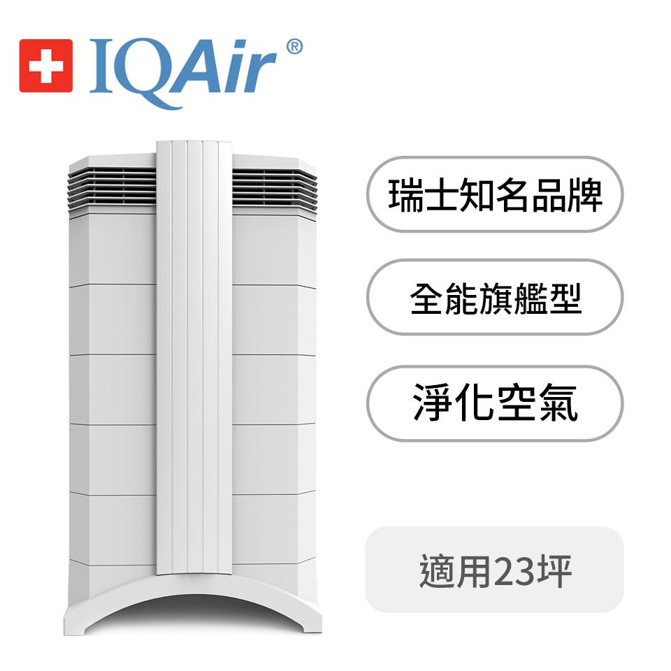 IQAir 23坪空氣清淨機-全能旗艦型