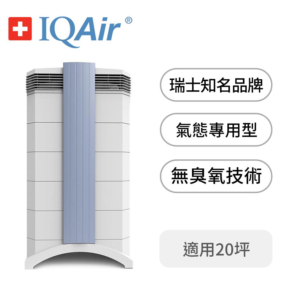 IQAir空氣清淨機-氣態專用型(GC MultiGas)
