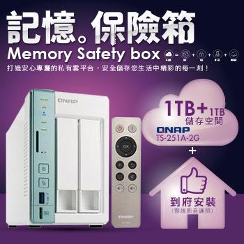 【記憶保險箱】QNAP威聯通 TS-251A + 1+1TB方案(TS-251A-2G)