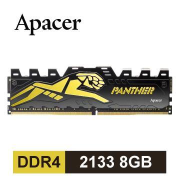 【8G】Apacer DDR4 2133 PC用超頻記憶體(P-DDR4-2133-8GB) | 快3網路商城~燦坤實體守護