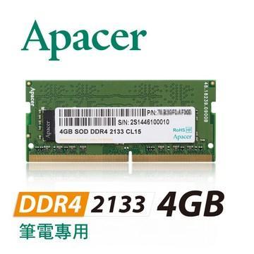 【4G】Apacer DDR4 2133 筆電用記憶體(NB-DDR4-2133-4GB)