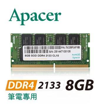 Apacer 8GB DDR4 2133 筆電用記憶體(NB-DDR4-2133-8GB)