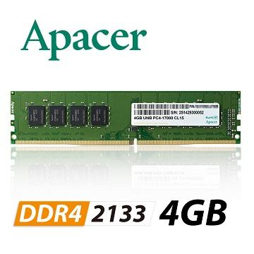 【4G】Apacer DDR4 2133 桌上型記憶體(DDR4-2133-4GB)