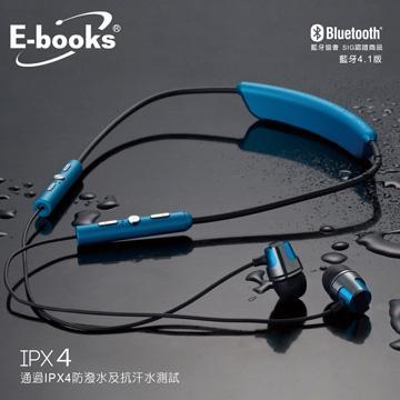 E-books S47藍牙4.1運動頸掛耳機(E-EPA114)