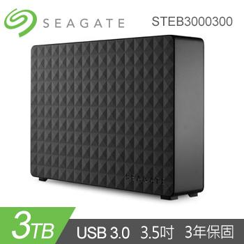 【3TB】Seagate 3.5吋外接式硬碟(新黑鑽) STEB3000300