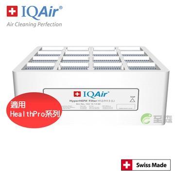 IQAir HEPA濾網 (H12/13)(HyperHEPA(H12/13))
