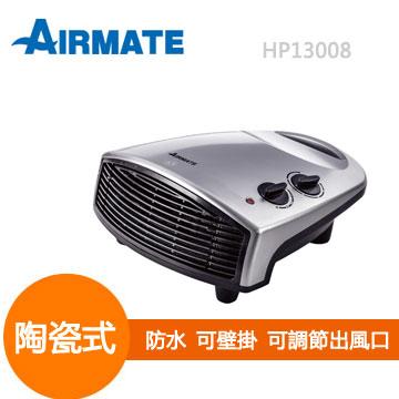 艾美特 居浴兩用陶瓷電暖器(HP13008)