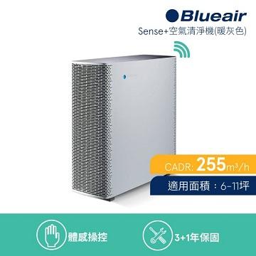 Blueair SENSE+空氣清淨機(6坪)(Sense+ 暖灰色)