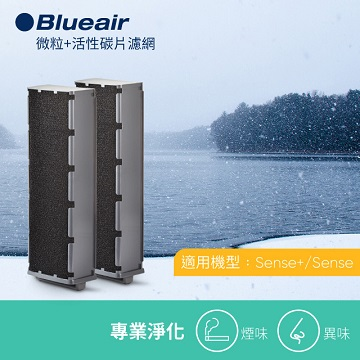 Blueair SENSE+活性碳片濾網 (2個1組)(Sense+濾網)
