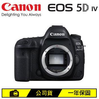 CANON EOS 5D IV數位單眼相機(BODY)(EOS 5D Mark IV(BODY))