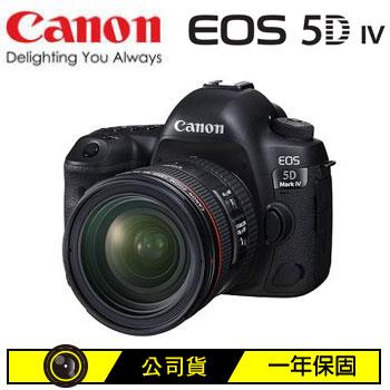 CANON EOS 5D IV數位單眼相機(KIT)(EOS 5D Mark IV(24-70kit))